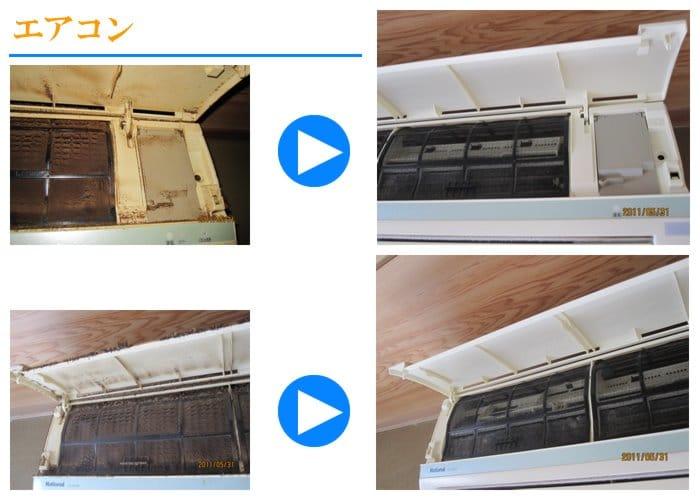 札幌市周辺のお掃除ならお任せ!ピカピカに仕上げのエアコンクリーニング(壁掛型)