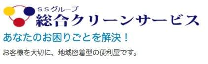 【創業14年!「街の便利屋」です!!】換気扇クリーニング