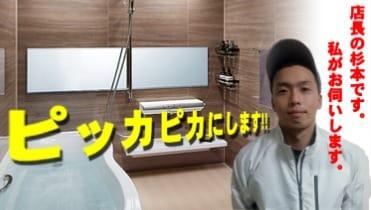 ☆綺麗にするキッカケ作りをしませんか?☆ハウスピースのお風呂・浴室クリーニング