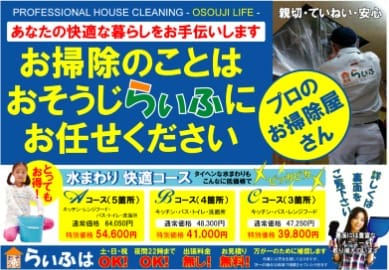 ☆損害保険加入済☆ベテランがお伺い!おそうじらいふ京丹後店のお風呂・浴室クリーニング