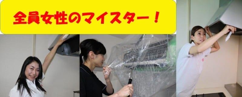 今だけ特価【防菌コート付き!】きめ細やかなサービスが自慢の天井型エアコンクリーニング!!