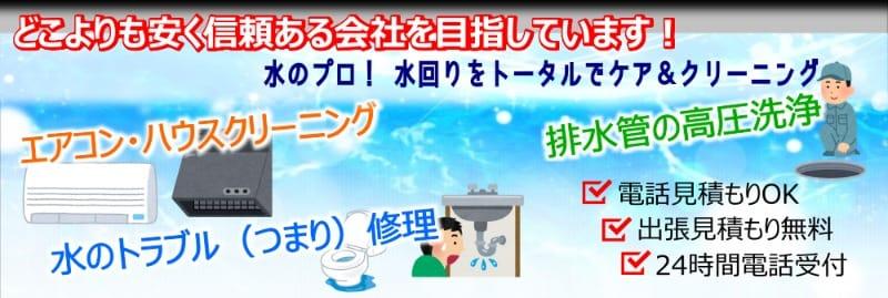 高圧洗浄機・エコ洗剤を用いた埋め込み型エアコンクリーニング