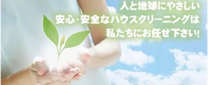 【エコ洗剤使用】【除菌もあり!】ハウスクリーニング協会会員によるエアコンクリーニング!
