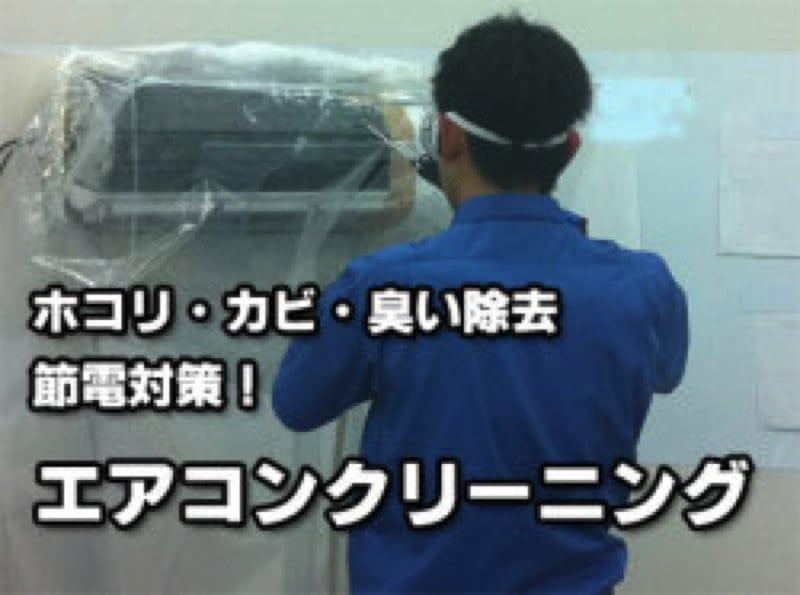 2月キャンペーン中!限定先着50台、1台4,980円!。高圧洗浄クリーニングコース