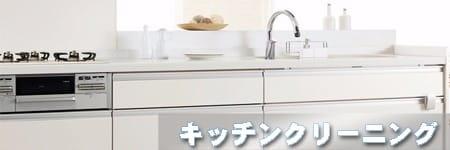 頑固な汚れも根こそぎ落とす!キッチンクリーニング